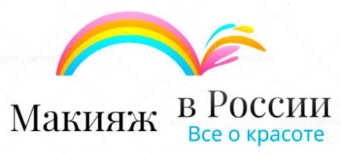 Макияж в России